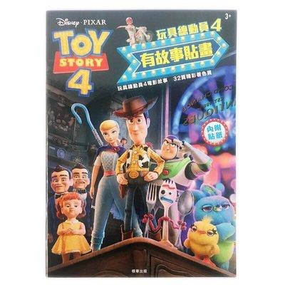 迪士尼 玩具總動員有故事貼畫 RCA44 /一本入(定90) 內附貼紙 著色本 學畫簿 著色畫 畫冊 著色頁 MIT製