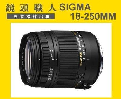 ☆ 鏡頭職人 ☆(相機出租 租鏡頭 ) :::  SIGMA 18-250MM OS MACRO FOR CANON 師大 板橋 楊梅