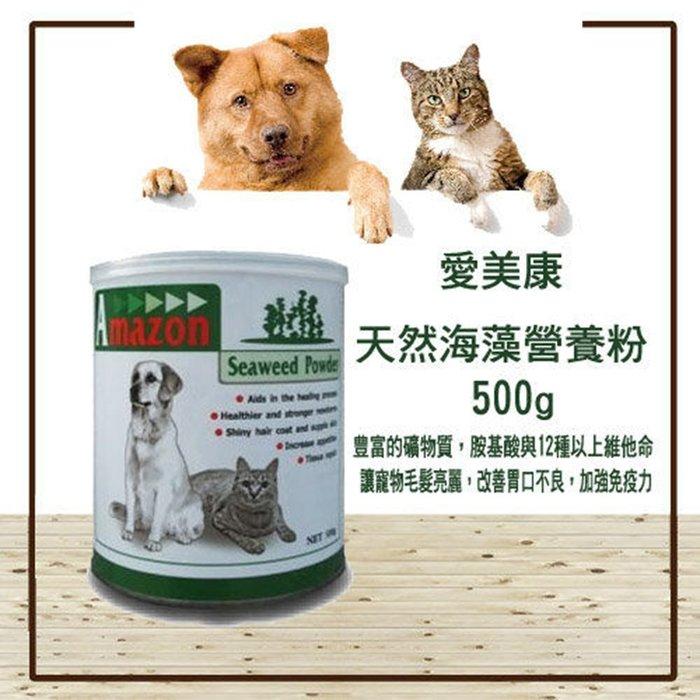 *COCO*愛美康Amazon天然海藻營養粉500g(大罐裝)犬貓通用、皮毛保健、護膚亮毛營養海藻粉