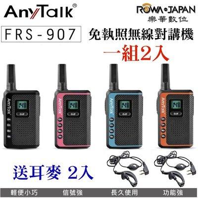 數配樂 樂華公司貨 AnyTaik FRS-907 無線對講機 免執照 NCC 認證  (一組兩入) ROWA FRS907