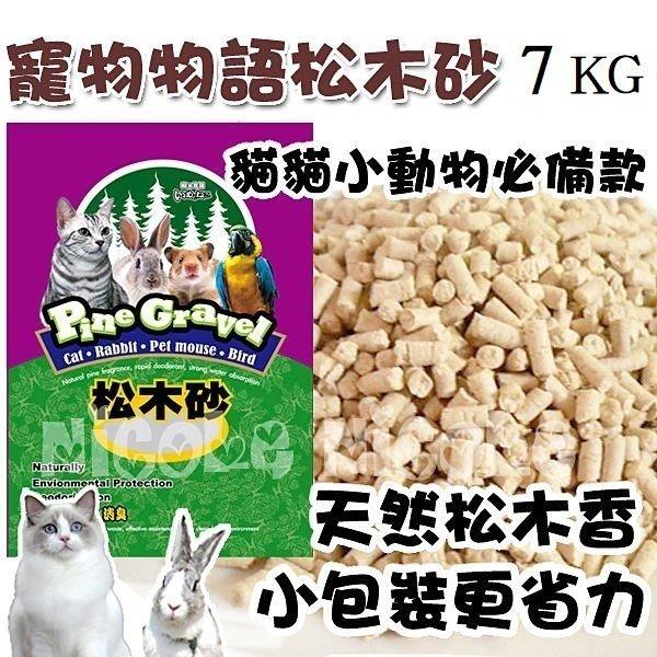*Nicole寵物*寵物物語松木砂〈小包裝 7 kg公斤〉木屑砂,木頭,豆腐砂,水晶砂,凝結砂,環保零粉塵,天然,大顆粒