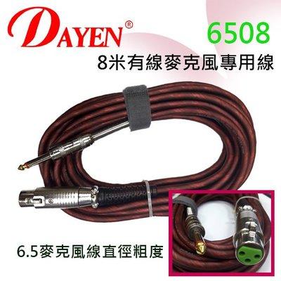 「小巫的店」*(6508)Dayen有線麥克風線材6.3接頭(8米長).堅韌耐用.伴唱機/教學/會議室.歡迎材料店採購