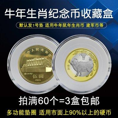 有一間店~內墊圓盒銀元硬幣錢幣盒鼠牛年生肖改革開放高鐵紀念幣保護收藏盒
