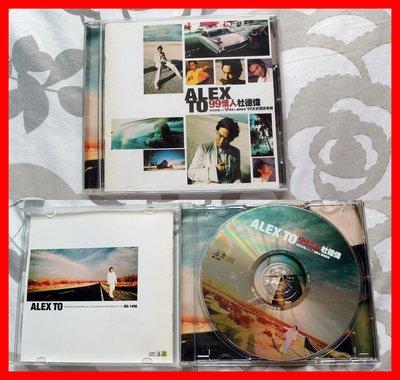 ◎1999-杜德偉-ALEX TO 99情人專輯-把你寵壞.把你藏起來.只想黏著你.等11首好歌-歡迎看圖HDCD