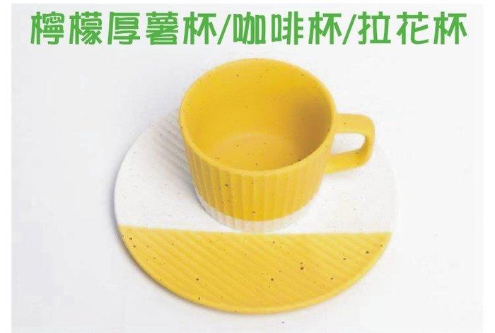 【奇滿來】檸檬厚薯杯盤組/咖啡杯+盤/拉花杯220ml/拿鐵杯/飲品杯/咖啡周邊/咖啡器具ADOS