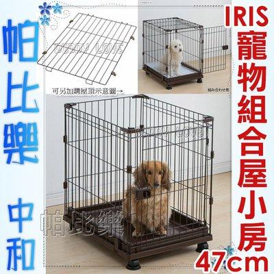 帕比樂-日本IRIS.IR-PCS-470 寵物籠組合屋-小房【狗籠 /貓籠】PCS-470Y可刷卡,含運,狗屋