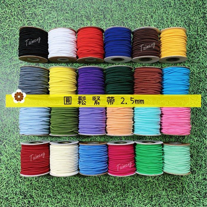 台孟牌 圓鬆緊帶 2.5mm 馬卡龍24配色 (口罩鬆緊帶、吊牌、包裝帶、鬆緊繩、久帶、拼布、彈性繩、潛水編織、髮飾品)