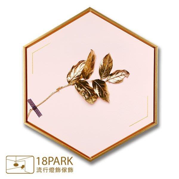 【18Park 】精緻細膩  Gold leaf [ 畫說-金葉標本-六角50*43.3cm ]