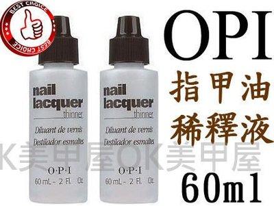 OK美甲屋 OPI指甲油稀釋液60ML/2oz(濃稠指甲油的救星)另售TOP.指緣油.硬甲油~