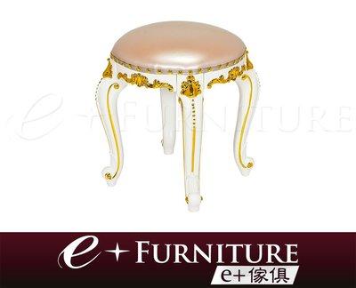 『 e+傢俱 』AC3 伊莎貝 Isabel  新古典風格 牛皮 | 布質 | 化妝椅 | 化妝 | 梳妝凳 可訂製