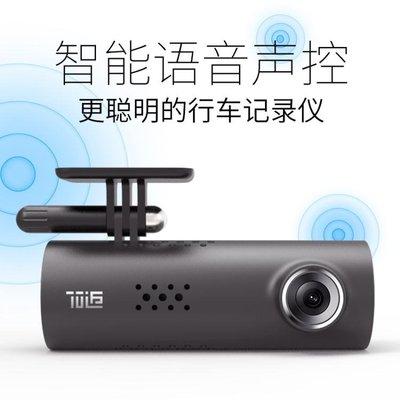 70邁小米智能行車記錄儀隱藏式高清夜視 1080P無線WiFi  【1件免運】