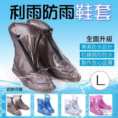 趴兔@利雨防雨鞋套 L號 防水防滑防塵 鞋子雨衣 雨鞋 腳套 防水鞋套 雨天泥土防髒鞋套 PVC材質 梅雨季必備