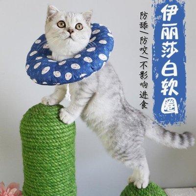 伊麗莎白圈貓防咬防舔防抓軟頭套貓狗寵物絕育恥辱圈頭套軟圈項圈