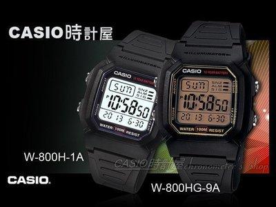 CASIO 時計屋 卡西歐手錶 W-800H W-800HG 男錶 電子錶 橡膠錶帶 黑 當兵推薦款