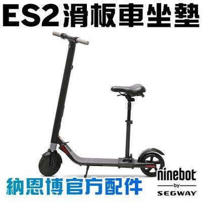 ES2電動滑板車坐墊 Ninebot官...