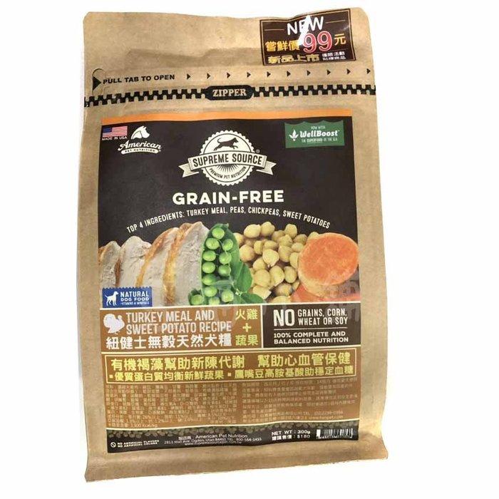 ☆汪喵小舖2店☆ 美國紐健士天然無穀犬糧-火雞+蔬果250克
