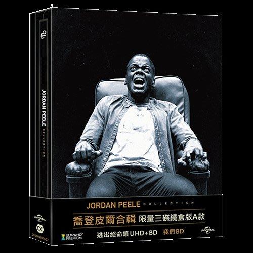 合友唱片 喬登皮爾合輯 限量三碟鐵盒版A款 逃出絕命鎮 4K UHD+BD+我們BD (11/12)