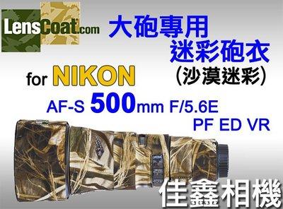 @佳鑫相機@(全新)美國Lenscoat大砲迷彩砲衣(沙漠迷彩)Nikon AF-S 500mm F5.6E PF VR