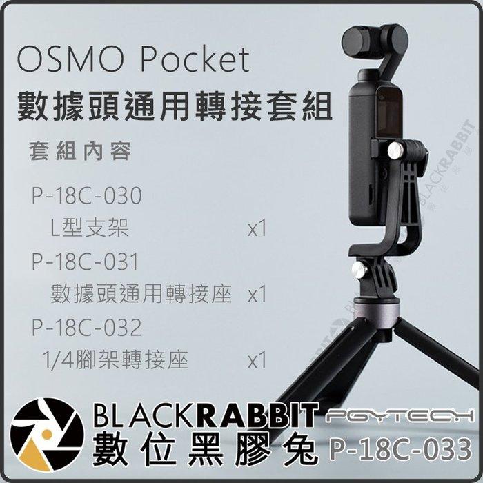 數位黑膠兔【PGYTECH P-18C-033 OSMO Pocket 數據頭 通用 轉接 套組】L型支架 轉接座 腳架