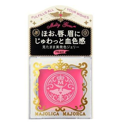 Shiseido 資生堂 戀愛魔鏡   凝光寶石  PK410 粉紅寶石  1.5g