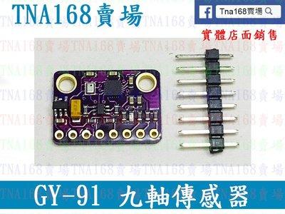 (D012) GY-91 MPU9250+BMP280 10DOF加速度陀螺儀指南針九軸傳感器