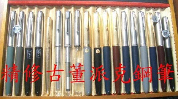 【筆尖維修、上水維修、零件提供】鋼筆專業維修服務 ( 派克西華萬寶龍等 )零件&墨膽提供