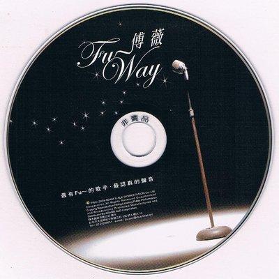 [宣傳品CD]  傅薇 : Fu~Way / 喜瑪拉雅 2009/4/1 / 下標前請先看[關於我]