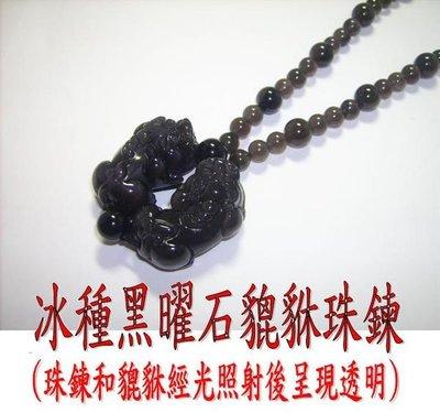 金鎂藝品【冰種黑曜石貔貅(一對) 珠鍊...