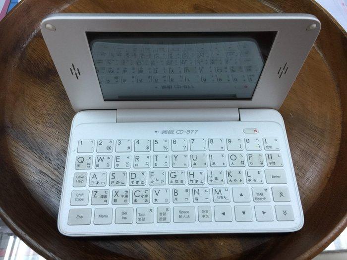 無敵 電腦辭典 翻譯機 銀 白色 (CD-877 CD877 )