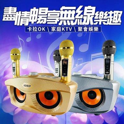 升級版 SD306 PLUS 貓頭鷹麥克風 家庭ktv 無線雙人麥克風藍牙音箱