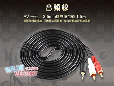『FLY VICTORY』音源轉 AV 3.5 轉 AV 電腦音源 轉AV 3.5mm 轉 AV喇叭 鍍金接頭 1.5米