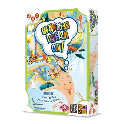 大安殿含稅附發票 尋夢旅程 Dream On 合作遊戲 繁體中文正版益智桌遊