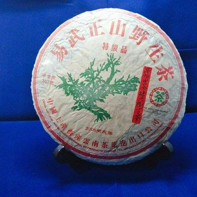 (現貨) 2006年易武正山野生茶!綠大樹特級品 迷你茶磚 普洱茶餅 普洱茶磚 伴手禮 勐海 大益 新中
