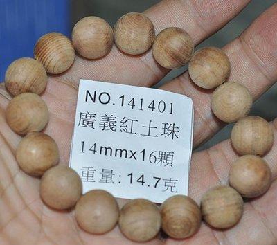 宋家苦茶油kanyuhuntoALL.1401廣義紅土奇楠16顆手珠14mm.全世界最香.最涼.最持久的沉香