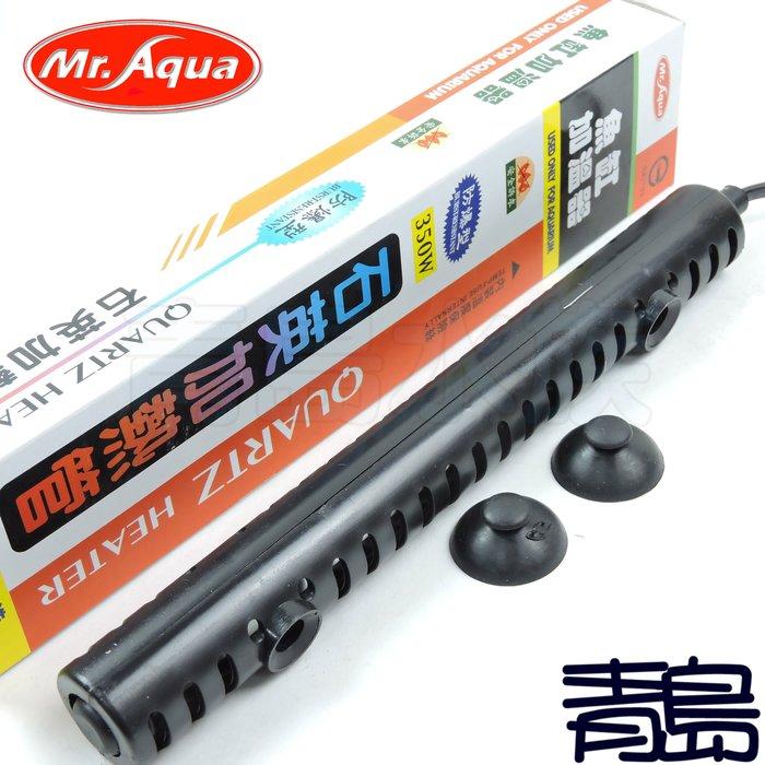 Q。。。青島水族。。。K-05-2 台灣Mr.Aqua水族先生----防爆型石英加熱管 加溫棒 加溫管==350W*1支