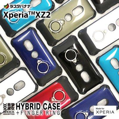 日本RASTA BANANA Sony Xperia XZ2 TPU+PC材質衝擊吸收防摔保護殼 多顏色選擇