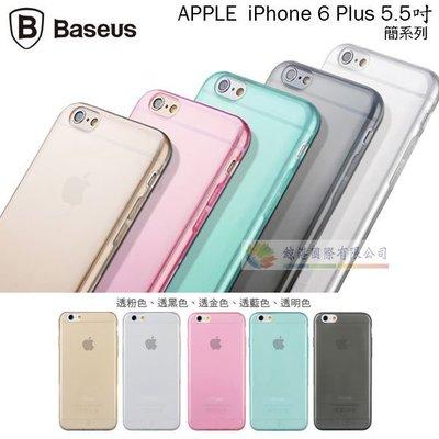 w鯨湛國際~BASEUS原廠 APPLE iPhone 6 Plus 5.5吋 倍思 簡系列保護殼 軟套 果凍套透色殼