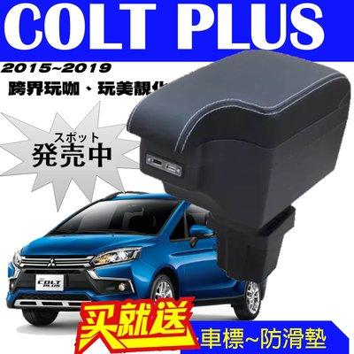 【皮老闆】真皮 三菱 COLT PLUS 缺口式中央扶手 車用扶手 雙層置物 USB充電 扶手箱 中央扶手 扶手箱 扶手