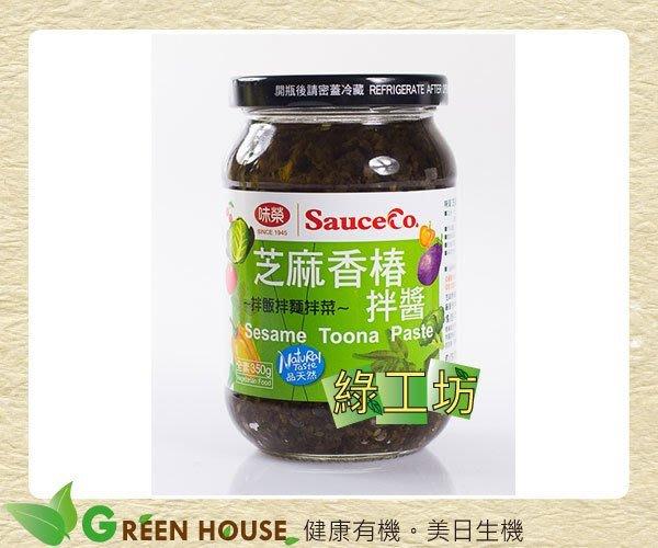 [綠工坊]   全素  芝麻香椿拌醬  拌麵拌飯拌菜  味榮