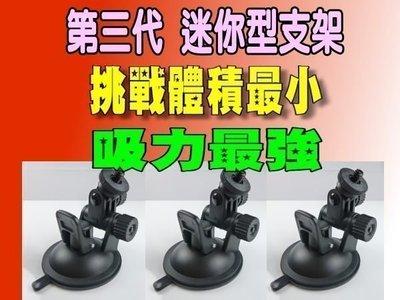 【攝錄王】 迷你支架 適用行車記錄器 數位相機 DV 萬用吸盤支架