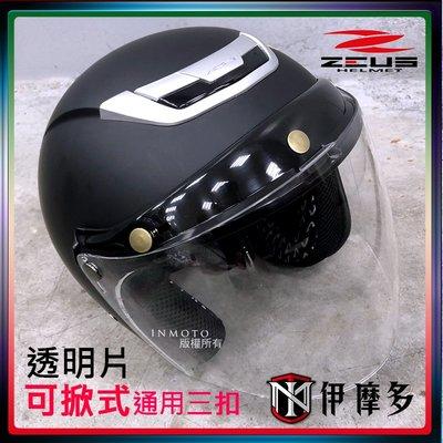 伊摩多※通用三扣可掀式。透明/茶色/另有電鍍彩 加長加寬 不夾髮 耐刮安全帽復古帽鏡片 ZU-110CA