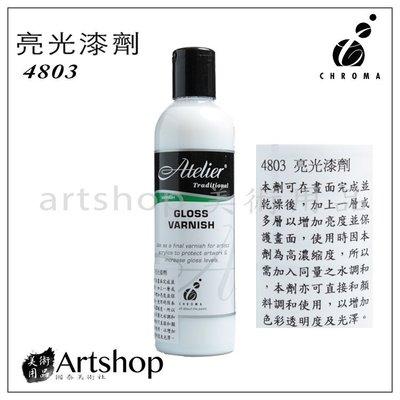 【Artshop美術用品】澳洲 CHROMA Atelier 壓克力輔助劑 4803 亮光漆劑 250ml