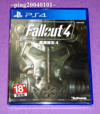 ☆小瓶子玩具坊☆PS4全新未拆封原裝片--異塵餘生4《Fallout 4》中文版