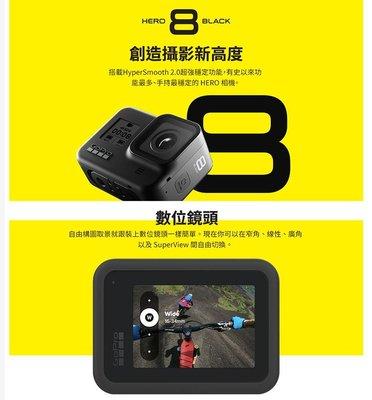 【Gopro hero8相機預約出租】Gopro 8 全方位攝影機  潛水相機  小琉球