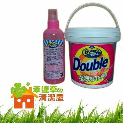 Bovoas-去污劑1kg+衣物頑垢去漬劑200ml+廚房清潔劑500ml*2+浴廁劑1L*2;讓再難洗的陳年頑垢,