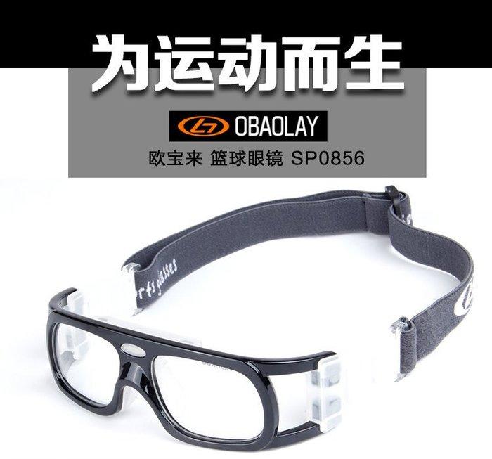 籃球足球運動眼鏡防衝擊護目鏡高清防霧戶外眼鏡SP0856