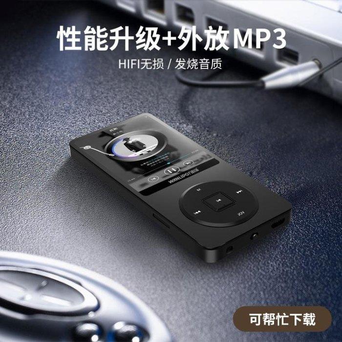 現貨-運動mp3mp4無損音樂播放器有屏迷你學生隨身聽錄音筆