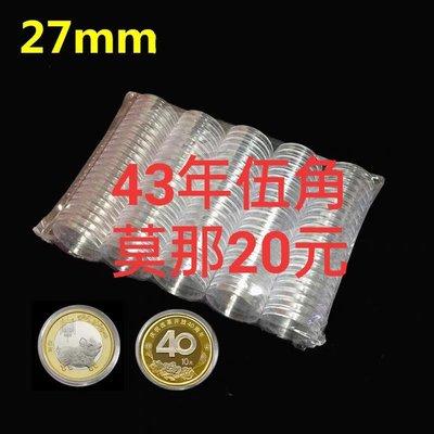 27mm硬幣圓盒 適用43年伍角 莫那貳拾圓 流通幣拾圓也可稍微晃動