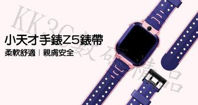 小天才兒童電話手錶Z3 Z5 Z5A Z6錶帶