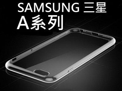 三星 SAMSUNG 2018 A7 A9 透明保護套 清水套 保護殼